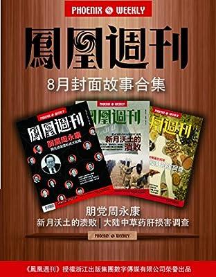 香港凤凰周刊 2014年 8月封面故事精选.pdf
