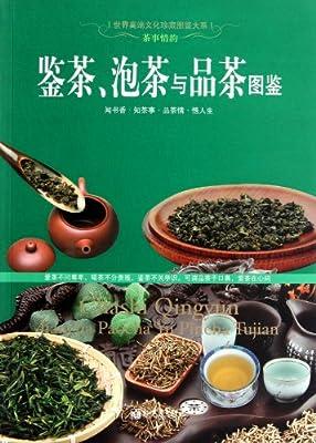 茶事情韵:鉴茶、泡茶与品茶图鉴.pdf