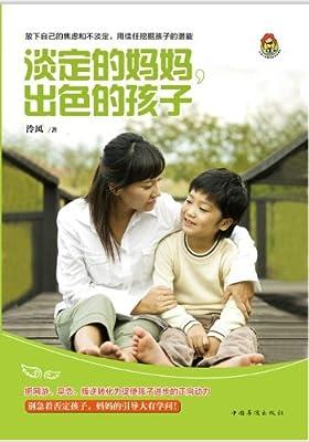 淡定的妈妈,出色的孩子.pdf