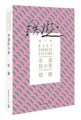 中国好小说:铁凝.pdf
