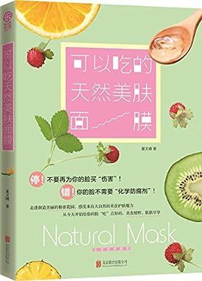 可以吃的天然美肤面膜.pdf