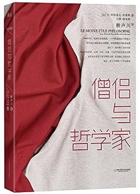 僧侣与哲学家.pdf