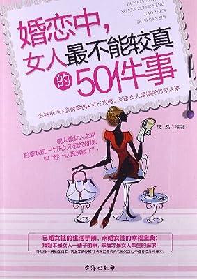 婚恋中,女人最不能较真的50件事.pdf