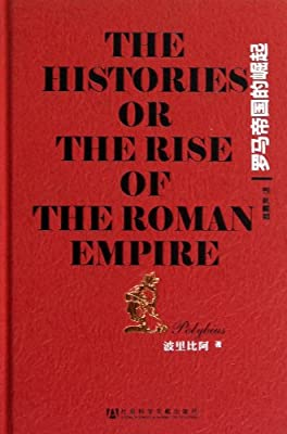 罗马帝国的崛起.pdf