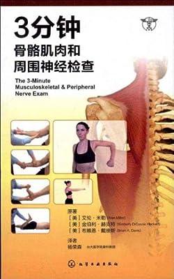 3分钟骨骼肌肉和周围神经检查.pdf