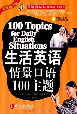 英语国际人•生活英语情景口语100主题.pdf