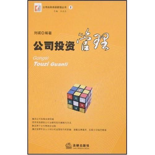 公司法务高级管理丛书2-公司投资管理