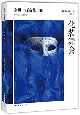 金田一探案集19:化装舞会.pdf