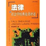 法律社会学经典论著评述/社会和谐与发展丛书