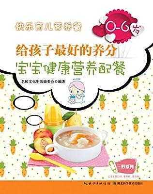 0-6岁宝宝健康营养配餐.pdf