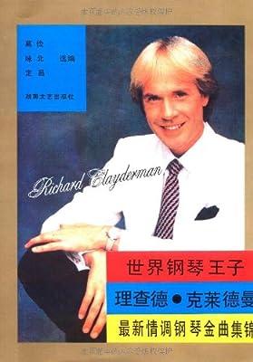 世界钢琴王子理查德•克莱德曼最新情调钢琴金曲集锦.pdf