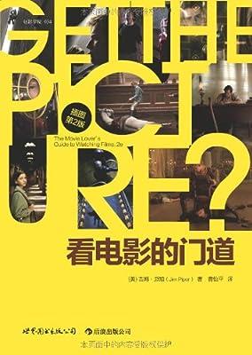 看电影的门道.pdf
