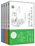 今日的猫村小姐(套装共4册)-图片