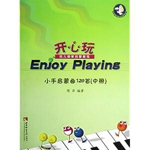 开心玩幼儿钢琴启蒙教程:小手启蒙曲120首(中)/周菲