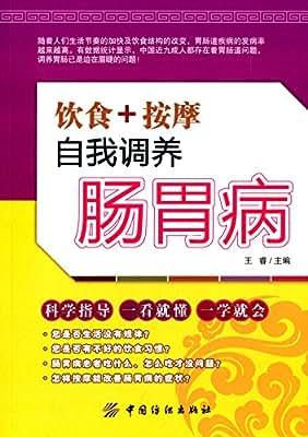 饮食+按摩:自我调养肠胃病.pdf