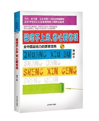 装修不上当,省心更省钱.pdf