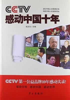 CCTV感动中国十年.pdf
