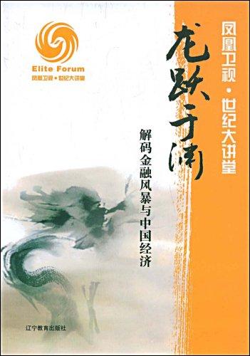 龙跃于渊:解码金融风暴与中国经济 - 静水流深 - 静水流深