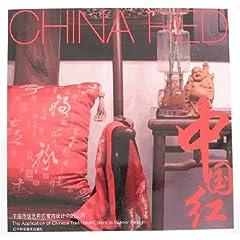 中国红:中国传统色彩在室内设计中的应用 [平装] ~ 郑静 (作者)