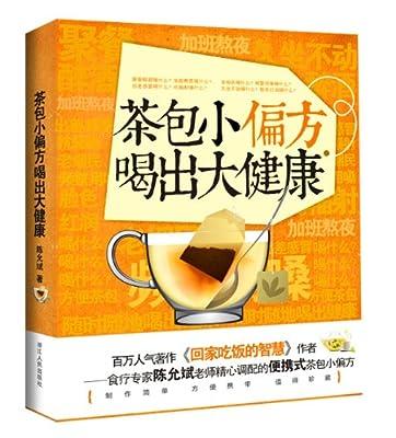 茶包小偏方喝出大健康.pdf