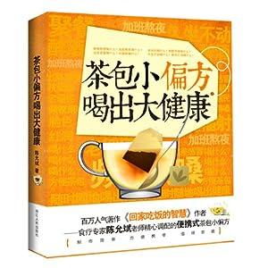 茶包小偏方喝出大健康