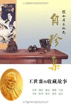 自珍集:王世襄的收藏故事.pdf