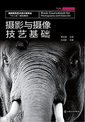摄影与摄像技艺基础.pdf