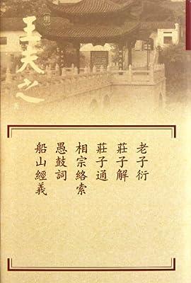 船山全书12:老子衍•庄子解•庄子通•相宗络索•愚鼓词•船山经义.pdf