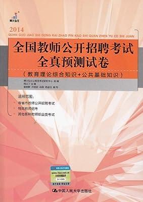 2014全国教师公开招聘考试全真预测试卷.pdf