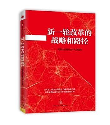 新一轮改革的战略和路径.pdf
