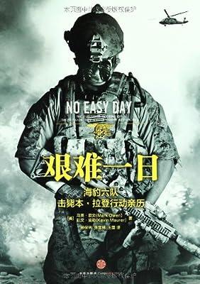 艰难一日:海豹六队击毙本•拉登行动亲历.pdf