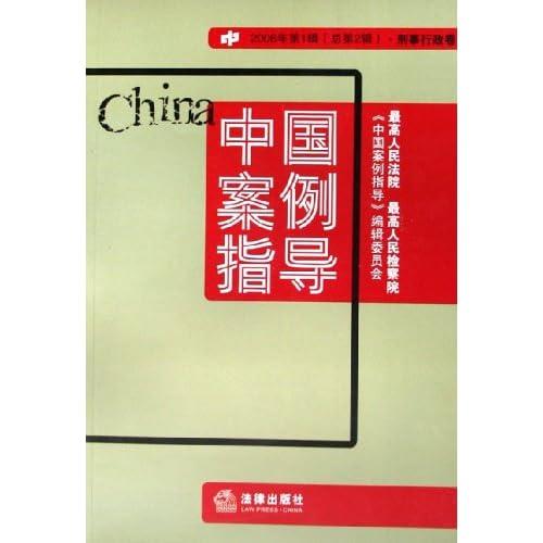 中国案例指导(2006年第1辑总第2辑刑事行政卷)