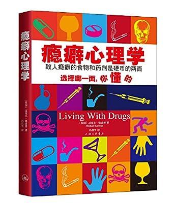 瘾癖心理学:致人瘾癖的食物和药剂是硬币的两面,选择哪一面,你懂的.pdf