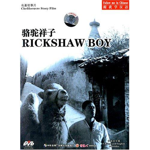 跟我学汉语 骆驼祥子 DVD