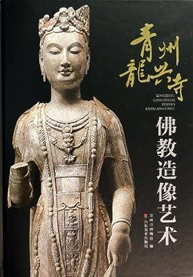 青州龙兴寺佛教造像艺术.pdf