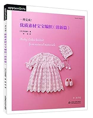 一周完成!优质素材宝宝编织.pdf