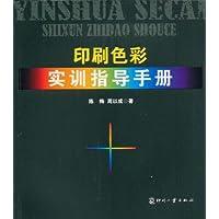 印刷色彩实训指导手册