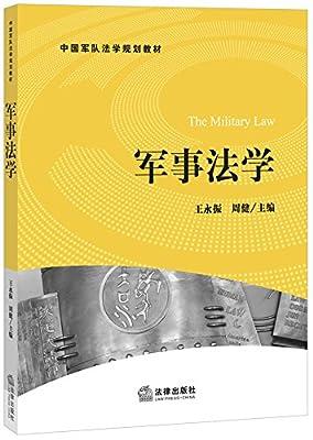 军事法学.pdf