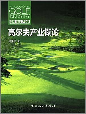 高尔夫产业概论.pdf