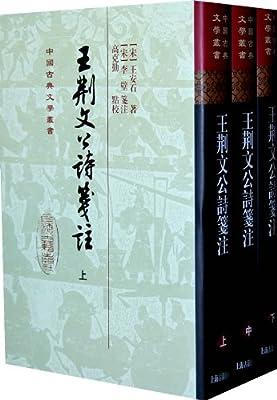 中国古典文学丛书•王荆文公诗笺注.pdf