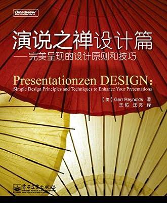 演说之禅设计篇:完美呈现的设计原则和技巧.pdf