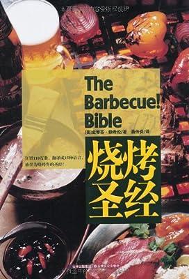 烧烤圣经.pdf