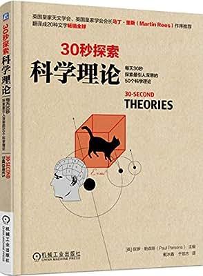 30秒探索:科学理论.pdf