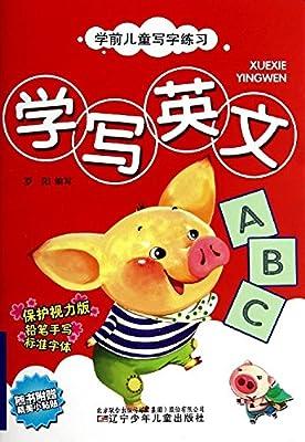 学写英文/学前儿童写字练习:学前儿童写字练习.pdf
