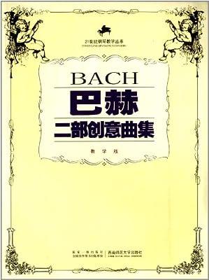 巴赫二部创意曲集(教学版)