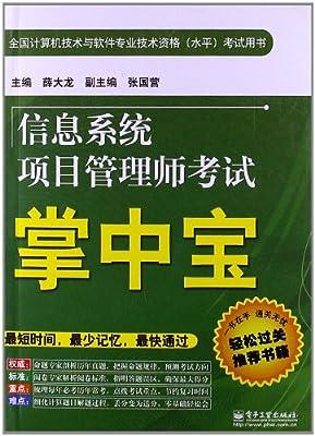 全国计算机技术与软件专业技术资格考试用书:信息系统项目管理师考试掌中宝.pdf