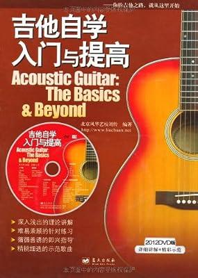 吉他自学入门与提高.pdf