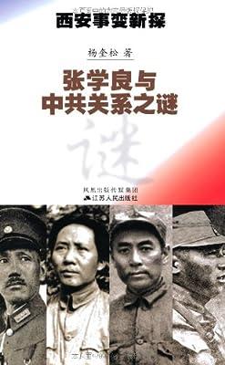 西安事变新探:张学良与中共关系之谜.pdf