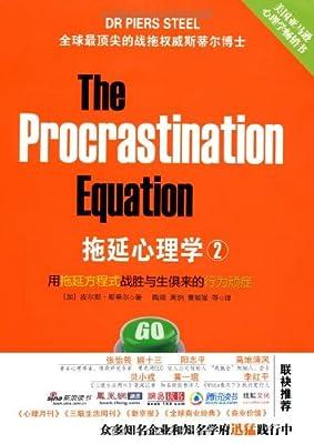 拖延心理学2.pdf