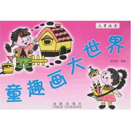 童趣画大世界(儿童画库)/¥4